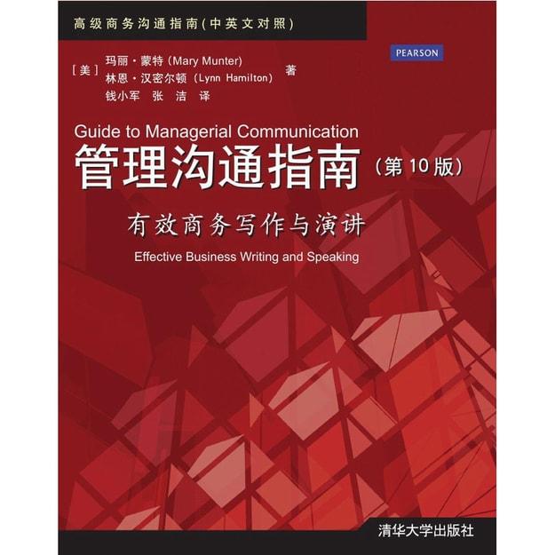 商品详情 - 高级商务沟通指南:管理沟通指南·有效商务写作与演讲(第10版) - image  0