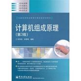 全国高等职业教育计算机类规划教材:计算机组成原理(第3版)