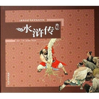 古典文学名著彩色连环画:水浒传(青少版)(附光盘)
