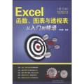 Excel函数、图表与透视表从入门到精通(修订版)(附光盘1张)
