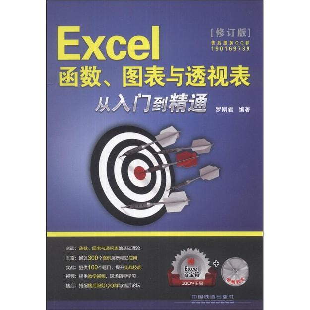商品详情 - Excel函数、图表与透视表从入门到精通(修订版)(附光盘1张) - image  0