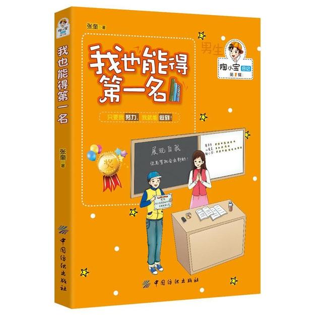 商品详情 - 男孩版-陶小宝日记-我也能得第一名 - image  0