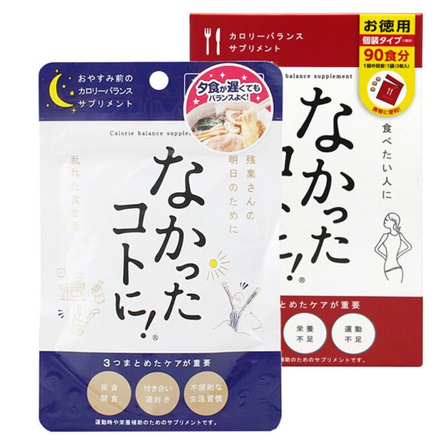 Product Detail - GRAPHICO Calorie Limit Pill 1 piece day version 270 Tablet+1 piece night version 30 Tablets - image 0