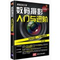 《入门与进阶》系列丛书:数码摄影入门与进阶(附光盘)