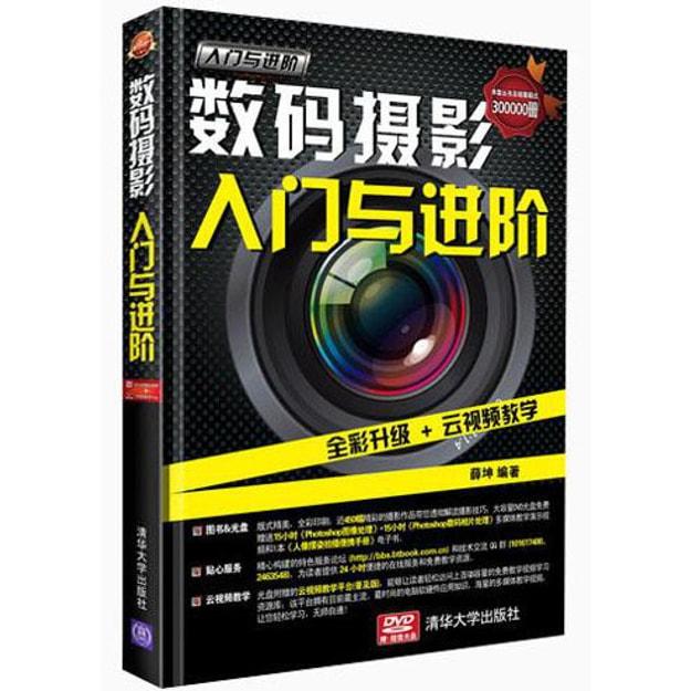 商品详情 - 《入门与进阶》系列丛书:数码摄影入门与进阶(附光盘) - image  0