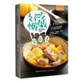 萨巴厨房:好吃懒做家常菜