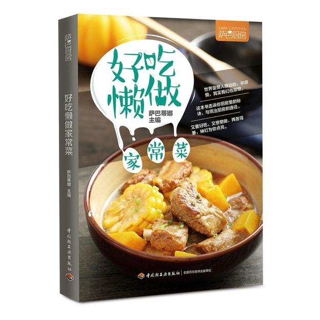 Product Detail - 萨巴厨房:好吃懒做家常菜 - image 0