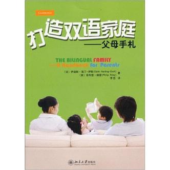 打造双语家庭:父母手札