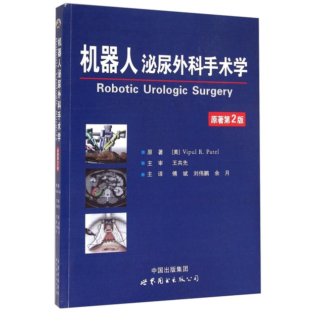 商品详情 - 机器人泌尿外科手术学(原著第2版) - image  0