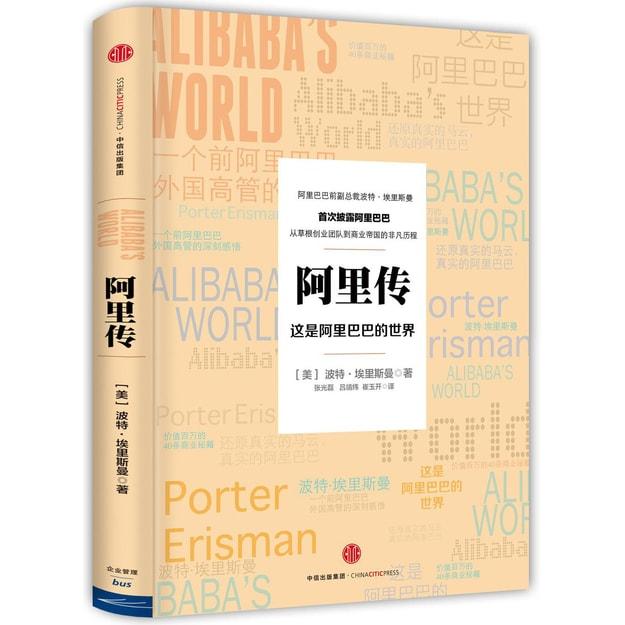 商品详情 - 阿里传:这是阿里巴巴的世界 - image  0