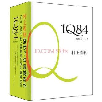 1Q84(套装全3册)