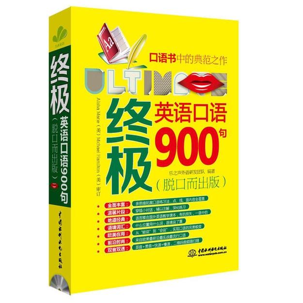 商品详情 - 终极英语口语900句(脱口而出版) - image  0