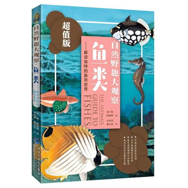 商品详情 - 自然野趣大观察·鱼类:解读奇特的鱼类世界(超值版) - image  0