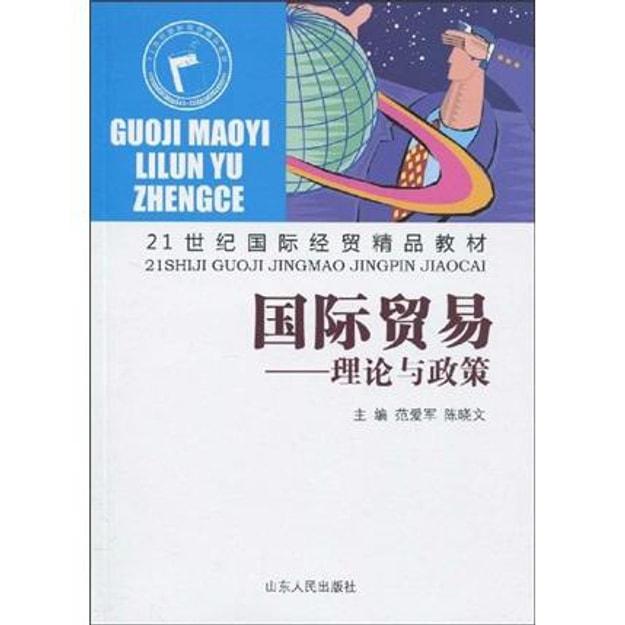 商品详情 - 21世纪国际经贸精品教材·国际贸易:理论与政策 - image  0