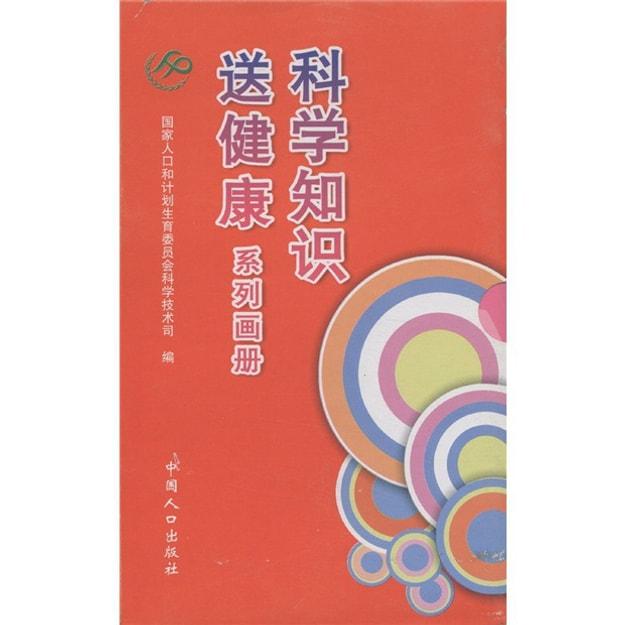 商品详情 - 科学知识送健康系列画册(套装共8册) - image  0