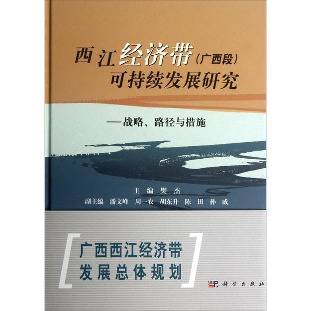 商品详情 - 西江经济带(广西段)可持续发展研究:战略、路径与措施 - image  0
