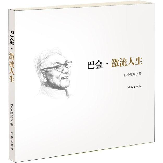 商品详情 - 巴金·激流人生 - image  0
