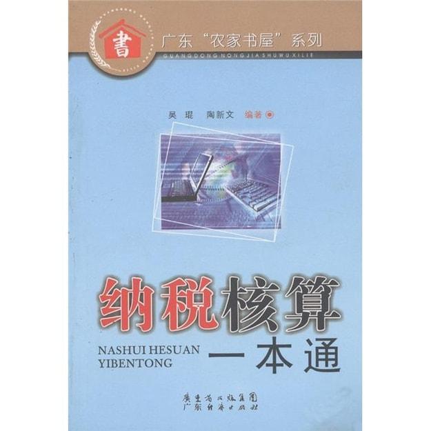 """商品详情 - 广东""""农家书屋""""系列:纳税核算一本通 - image  0"""