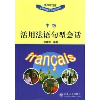 活用法语句型会话(中级)