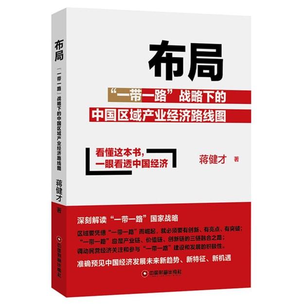 """商品详情 - 布局—""""一带一路""""战略下的中国区域产业经济路线图 - image  0"""