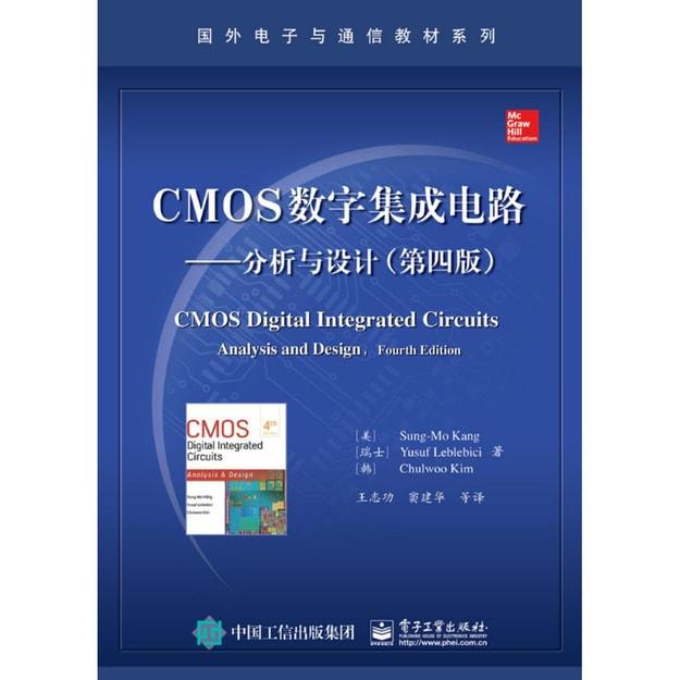 商品详情 - 国外电子与通信教材系列·CMOS数字集成电路:分析与设计(第四版) - image  0
