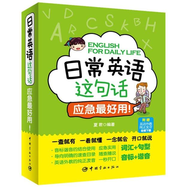 商品详情 - 日常英语这句话,应急最好用!(赠英语外教纯正发音音频) - image  0