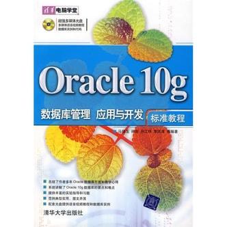 Oracle 10g数据库管理 应用与开发标准教程(附光盘)