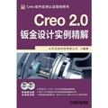 Creo 2.0钣金设计实例精解(附DVD光盘2张)