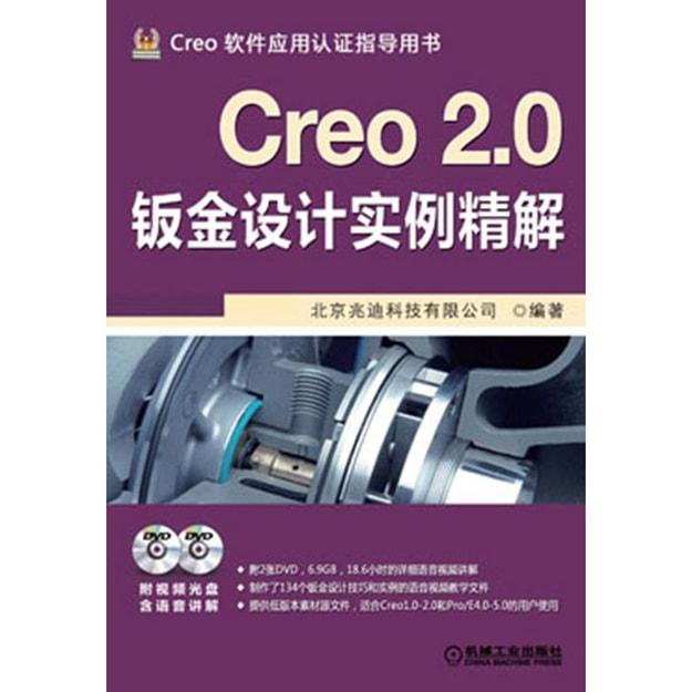 商品详情 - Creo 2.0钣金设计实例精解(附DVD光盘2张) - image  0