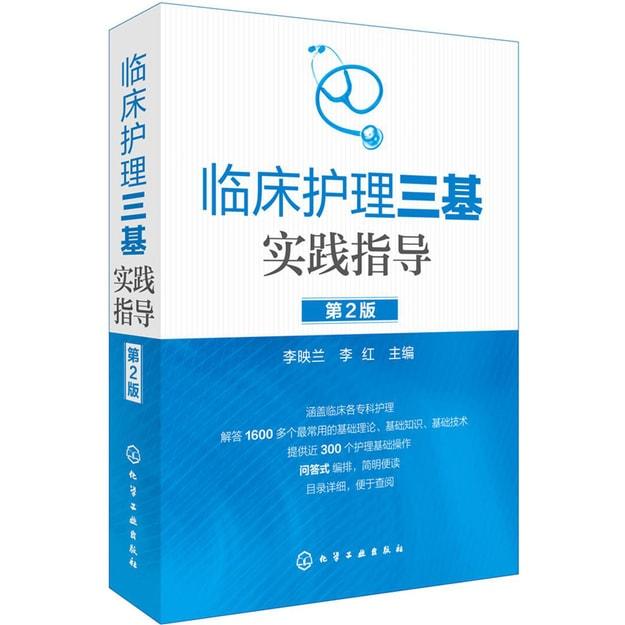 商品详情 - 临床护理三基实践指导(第2版) - image  0