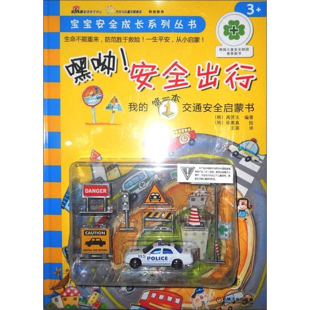 商品详情 - 宝宝安全成长系列丛书·我的第一本交通安全启蒙书:嘿呦!安全出行 - image  0
