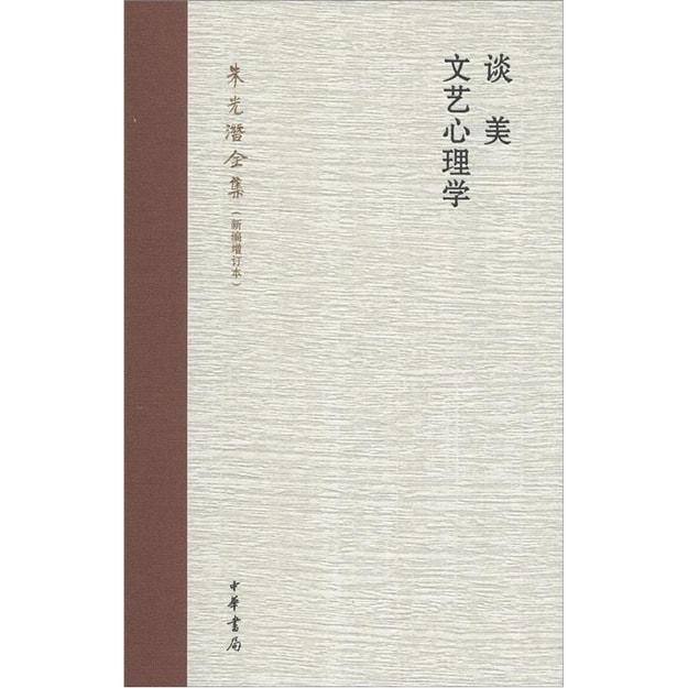 商品详情 - 朱光潜全集(新编增订本):谈美 文艺心理学 - image  0