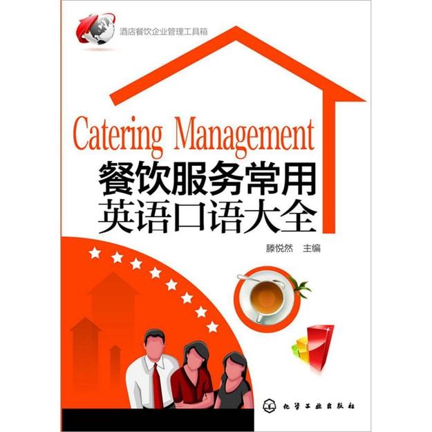 商品详情 - 餐饮服务常用英语口语大全 - image  0
