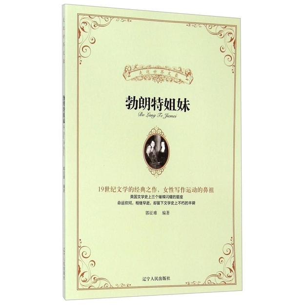 商品详情 - 走近世界文豪:勃朗特姐妹 - image  0