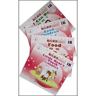 幼儿英语阅读画册1B(共4册)