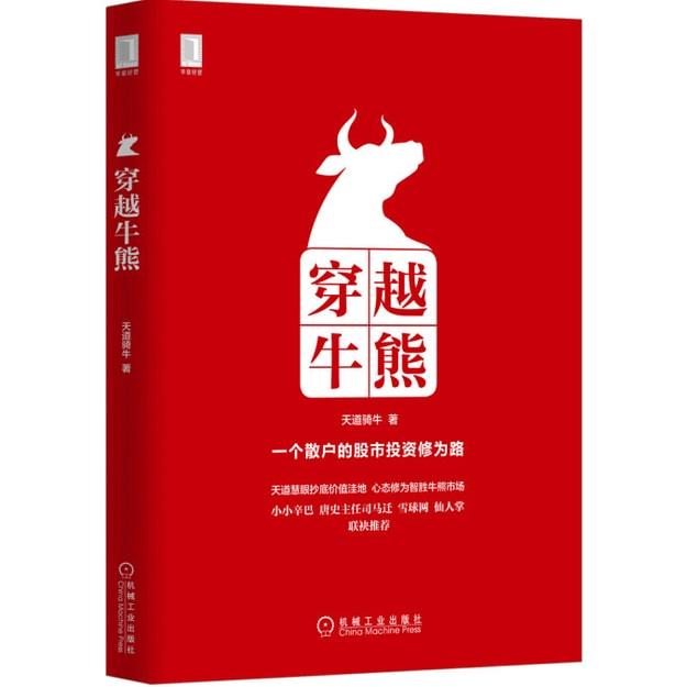商品详情 - 穿越牛熊 - image  0