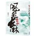 【繁體】琅琊榜之風起長林(三)