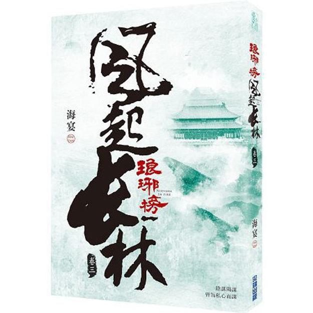 Product Detail - 【繁體】琅琊榜之風起長林(三) - image 0