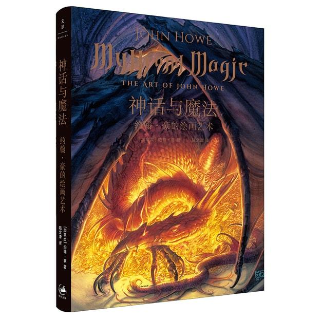Product Detail - 神话与魔法 : 约翰·豪的绘画艺术 - image  0