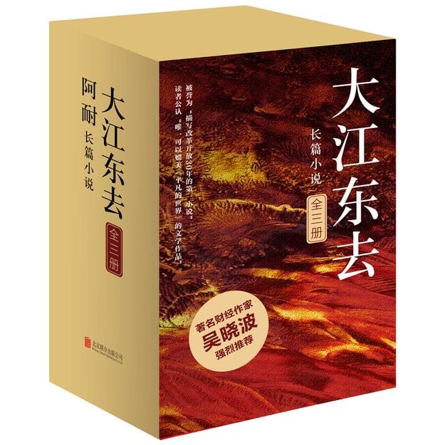 商品详情 - 大江东去:全3册 - image  0