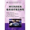 神经外科疾病临床诊疗规范教程