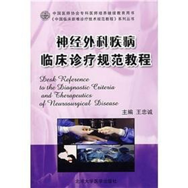 商品详情 - 神经外科疾病临床诊疗规范教程 - image  0