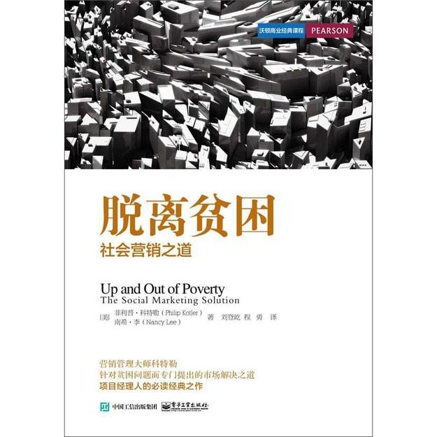 商品详情 - 脱离贫困:社会营销之道 - image  0