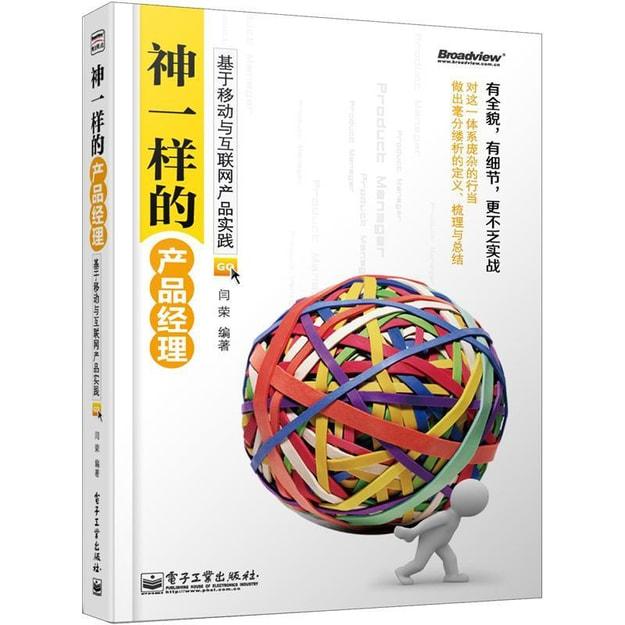 商品详情 - 神一样的产品经理:基于移动与互联网产品实践 - image  0