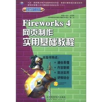 希望计算机知识普及系列:Fireworks4网页制作实用基础教程(附光盘)