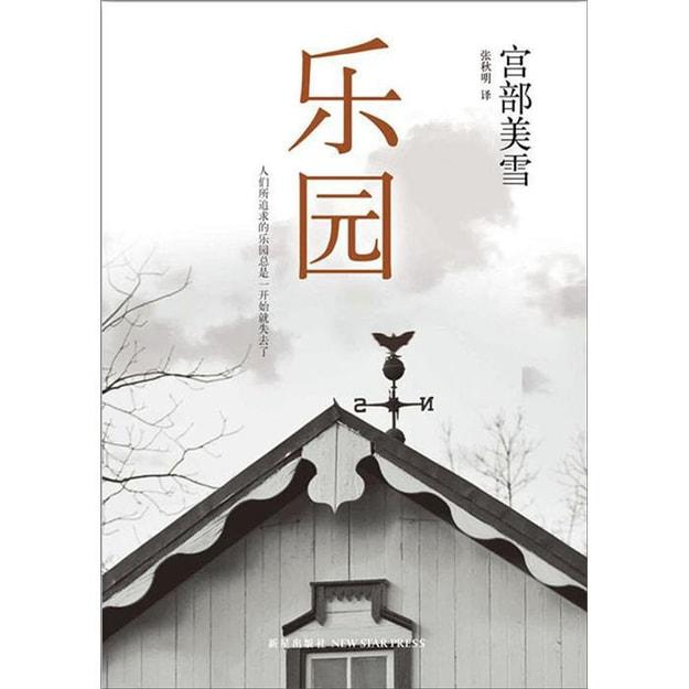商品详情 - 宫部美雪:乐园 - image  0
