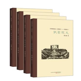历朝通俗演义(插图版):民国演义(套装全4册)