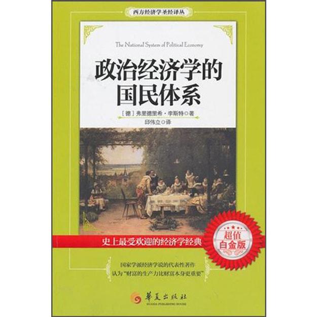 商品详情 - 政治经济学的国民体系 - image  0