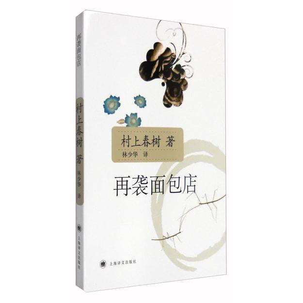 商品详情 - 再袭面包店 - image  0