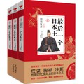 最后一个日本王(套装1-3册)